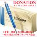 【オンライン寄付】50,000円(企業・団体・大口個人様向け・5口)