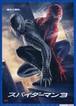 (2)スパイダーマン3