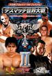 大日本プロレスワールドプレミアム デスマッチ世界大戦 トライアングル・オブ・ウルトラバイオレンス・トーナメント 2