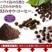 100% KAU COFFEE 227g ハワイ産 カウコーヒー 挽き豆 AIKANE PLANTATION