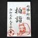 【9月22日】蹴球朱印・柏詣(通常版)
