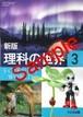 大日本図書 中学教科書 新版 理科の世界3 [教番:理科928] 新品 ISBN 9784477027142 コ001-655-003-textbook
