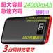 モバイルバッテリー 大容量 急速充電器 24000mAh