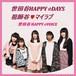 7th single 『世田谷HAPPY☆DAYS New Ver』『祖師谷マイラブ』『世田谷HAPPY☆DAYS  Original Ver』