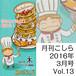 月刊こしらバックナンバー Vol.13 2016年3月号 「待ちわびた春!始まる!」