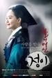 ☆韓国ドラマ☆《火の女神ジョンイ》DVD版 全32話 送料無料!