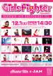 12月1日(土) 「GirlsFightër Episode02 ~明根凛4thAnniversary Fes~」チケット
