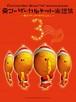 栗コーダーカルテット楽譜集 3 ~栗コーダーのクリスマスI&IIから~ (リコーダー・アンサンブルまたは身近な楽器のための)/ 栗コーダーカルテット