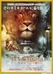 (1)ナルニア国物語 第1章 ライオンと魔女