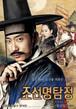 ☆韓国映画☆《朝鮮名探偵 1•2•3セット》DVD版 送料無料!