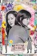 ☆韓国ドラマ☆《春が来るのかな春》Blu-ray版 全32話 送料無料!