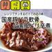 【5袋】国産豚バラ軟骨台湾風ピリ辛煮