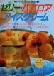 【マイライフシリーズ】ゼリー・ババロア・アイスクリーム