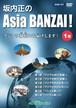 「坂内正の Asia BANZAI ! (1巻)」 DVD