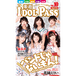 IDOLPASS vol.10 西日本版 / バンドじゃないもん!