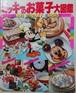 【昭和お菓子】ミッキーのお菓子図鑑