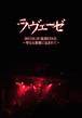 ラヴェーゼ / 2017.01.19 池袋EDGE 〜聖なる薔薇に包まれて〜