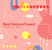 【最新/ベストアルバム】Best Voice of heart-フルアレンジバージョンのみ-(缶バッジ無し)
