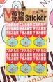 うん☆子熊 荷物注意シール (6カット)
