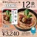 豆乳担々味 糖質0gぷるんちゃん麺 12袋セット
