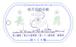 【駆逐艦 長月(睦月型)】 名前刻印「有」版 ドックタグ・アクセサリー/グッズ