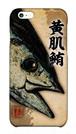 魚拓スマホケース【黄肌鮪(キハダマグロ)・ハードケース・背景:茶・送料無料】
