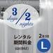 2泊3日 リモワ・クラシックL (84ℓ) レンタル期間料金