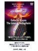 銀河のマヤDVD【銀河のマヤとヌースフィアの時代】マヤ暦に隠された人類進化の謎 5500円