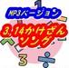 3.14計算そんぐ(MP3版)