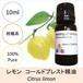 レモン コールドプレスト精油