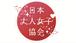 日本大人女子協会入会