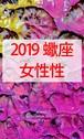 2019 蠍座(10/24-11/21)【女性性エネルギー】