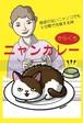 にゃんカレー(辛口)(A4)