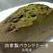 自家製パウンドケーキ(岳間茶)