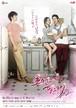 韓国ドラマ【ロマンスが必要2】Blu-ray版 全16話