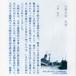spira/cc 09 大室佑介 「小屋の記 外部」 紙本版