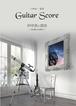 ギター譜面『科学者の真実〜Galileo Galilei〜』