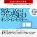 「集客に活かすブログSEO」オンラインセミナー/チケット販売(2021年3月30日開催)
