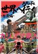 DVD『ARuFa 世界へ行く~台湾編~』