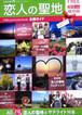 恋人の聖地ガイド2015保存版