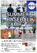BMI SUMMER BASEBALL CAMP 2018