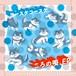 【シングルCD】ヨースケコースケ「ころの唄.ep」