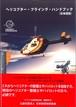 ヘリコプター・フライング・ハンドブック(第1版)