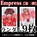 【チェキ・ランダム9枚】Empress【第二弾】
