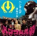 ハンサム兄弟 CD「ハンサムデヨカッタ」