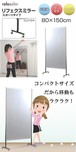 【20%OFF!】80×180割れない鏡⑥スポーツミラー(移動式)