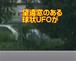 UFO映像 8/15 2分
