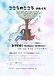CO906.のこころ at おうち Vol.6(チケット予約)