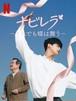 [コース09第5回] 私と韓国ドラマ、そして日韓関係  *KAJAとの共同企画 *特別企画
