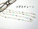 眼鏡チェーン(4色)